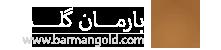 گالری بارمان گلد | طراحی و تولید انواع طلا